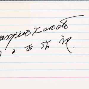 Masajiro Kawato Autograph Japanese pilot who claimed to have shot down Pappy Boyington